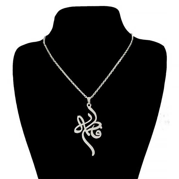گردنبند نقره ترمه مدل اسم فاطمه Termeh